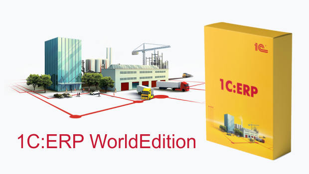 Компания «1С» представила бета-версию «1С:ERP WorldEdition»